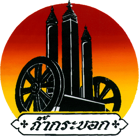 Official Wat Thamkrabok Homepage